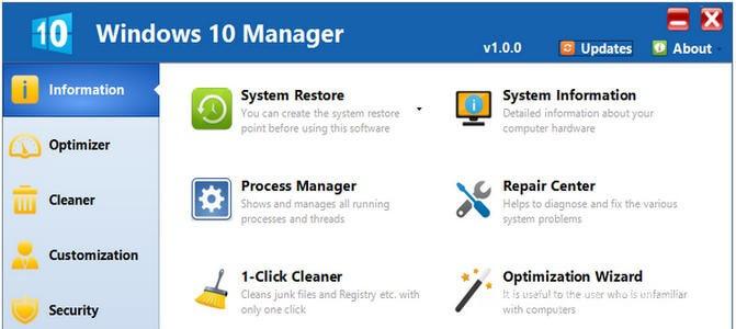 Yamicsoft Windows 10 Manager s5