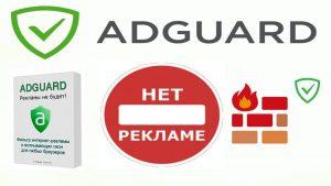 Adguard Premium s1